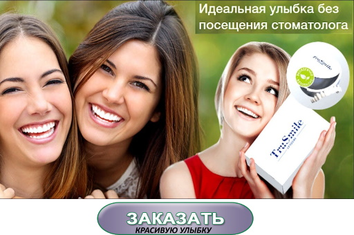 виниры за 99 рублей
