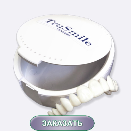винир вредный зуб